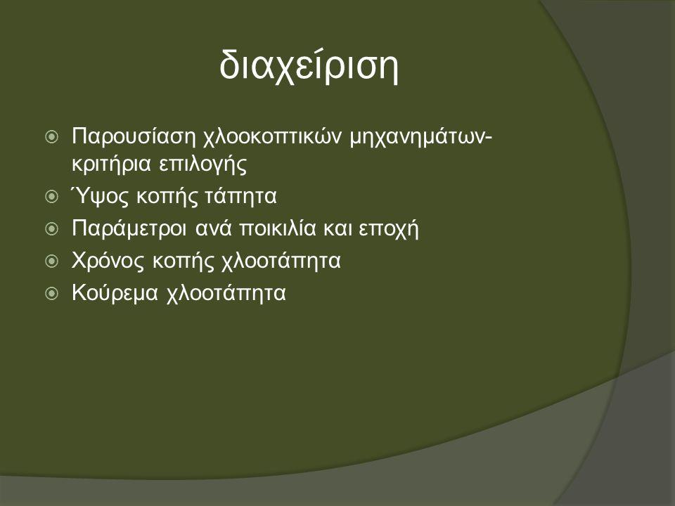 παρέμβαση  Ζιζανιοκτονία Είδη ζιζανιοκτόνων Χρόνος εφαρμογής  Λίπανση Είδη λιπασμάτων Κριτήρια λίπανσης Εποχή λίπανσης Εφαρμογή λίπανσης Λίπανση χλοοτάπητα  Φυτοπροστασία Αναφορά σε ασθένειες και εχθρούς του χλοοτάπητα Τρόποι αντιμετώπισης