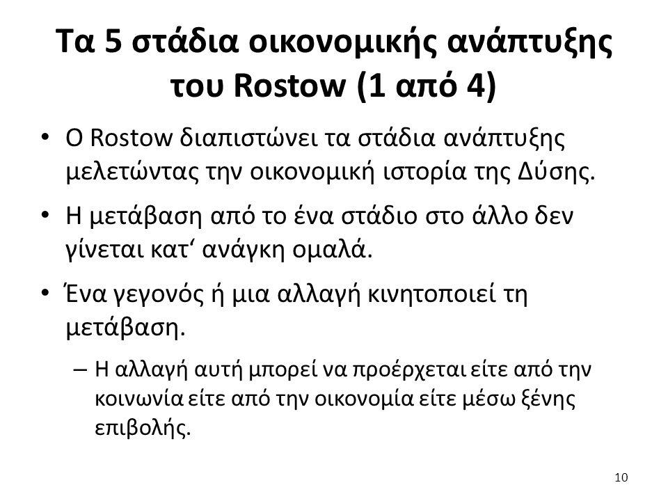Τα 5 στάδια οικονομικής ανάπτυξης του Rostow (1 από 4) Ο Rostow διαπιστώνει τα στάδια ανάπτυξης μελετώντας την οικονομική ιστορία της Δύσης. Η μετάβασ