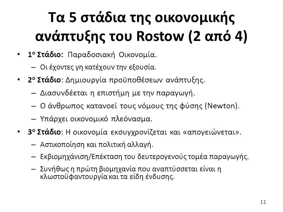 Τα 5 στάδια της οικονομικής ανάπτυξης του Rostow (2 από 4) 1 ο Στάδιο: Παραδοσιακή Οικονομία. – Οι έχοντες γη κατέχουν την εξουσία. 2 ο Στάδιο: Δημιου