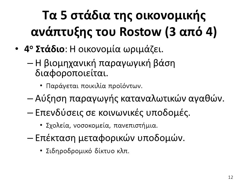 Τα 5 στάδια της οικονομικής ανάπτυξης του Rostow (3 από 4) 4 ο Στάδιο: Η οικονομία ωριμάζει. – Η βιομηχανική παραγωγική βάση διαφοροποιείται. Παράγετα