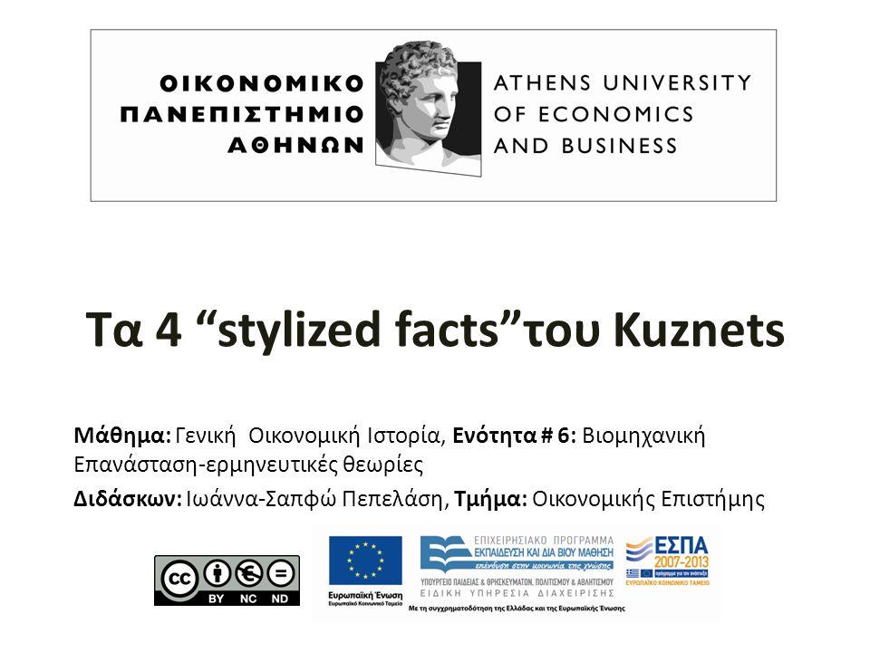 """Τα 4 """"stylized facts""""του Kuznets Μάθημα: Γενική Οικονομική Ιστορία, Ενότητα # 6: Βιομηχανική Επανάσταση-ερμηνευτικές θεωρίες Διδάσκων: Ιωάννα-Σαπφώ Πε"""