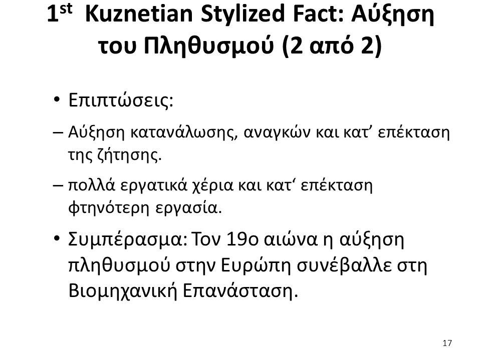 1 st Kuznetian Stylized Fact: Αύξηση του Πληθυσμού (2 από 2) Επιπτώσεις: – Αύξηση κατανάλωσης, αναγκών και κατ' επέκταση της ζήτησης. – πολλά εργατικά