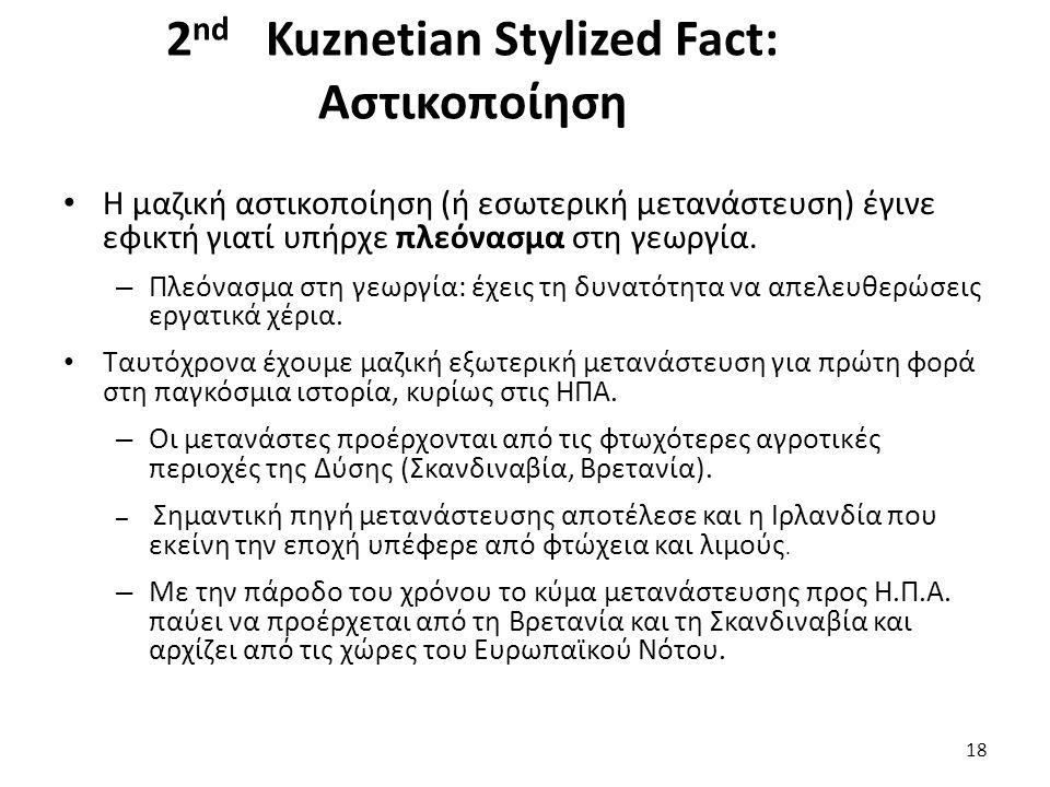 2 nd Kuznetian Stylized Fact: Αστικοποίηση Η μαζική αστικοποίηση (ή εσωτερική μετανάστευση) έγινε εφικτή γιατί υπήρχε πλεόνασμα στη γεωργία.