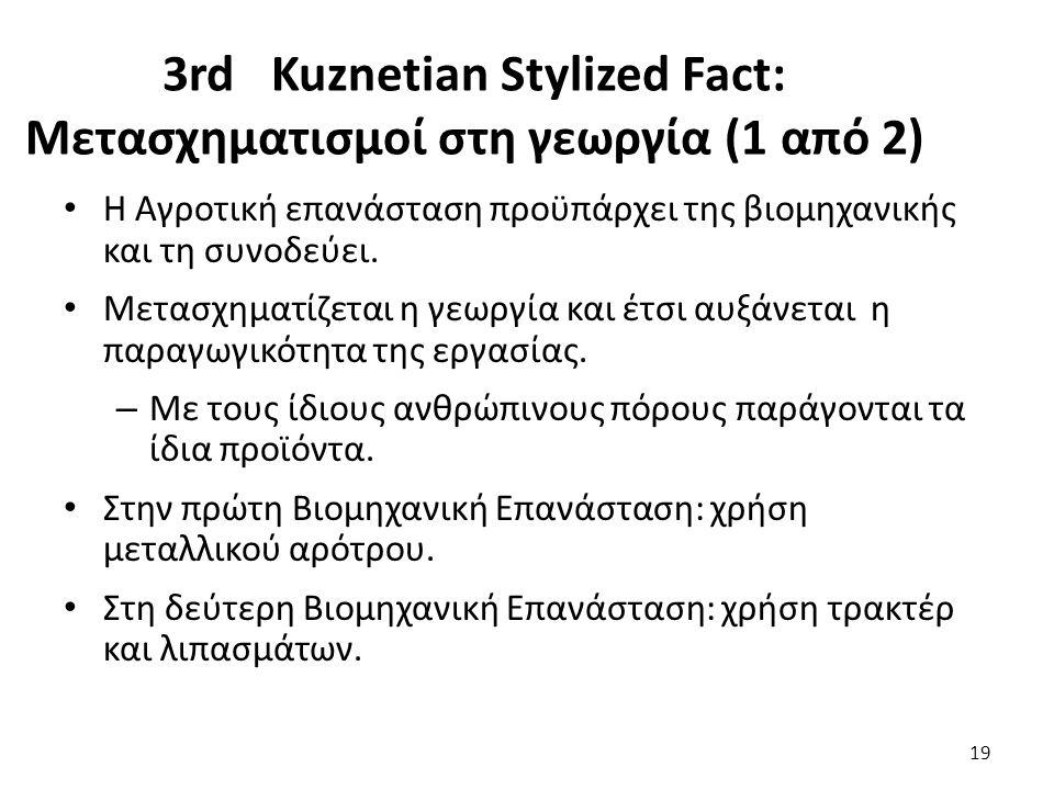 3rd Kuznetian Stylized Fact: Μετασχηματισμοί στη γεωργία (1 από 2) Η Αγροτική επανάσταση προϋπάρχει της βιομηχανικής και τη συνοδεύει.