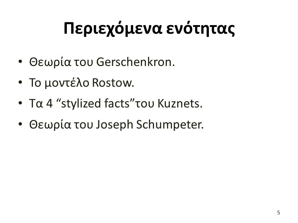 """Περιεχόμενα ενότητας Θεωρία του Gerschenkron. Το μοντέλο Rostow. Τα 4 """"stylized facts""""του Kuznets. Θεωρία του Joseph Schumpeter. 5"""