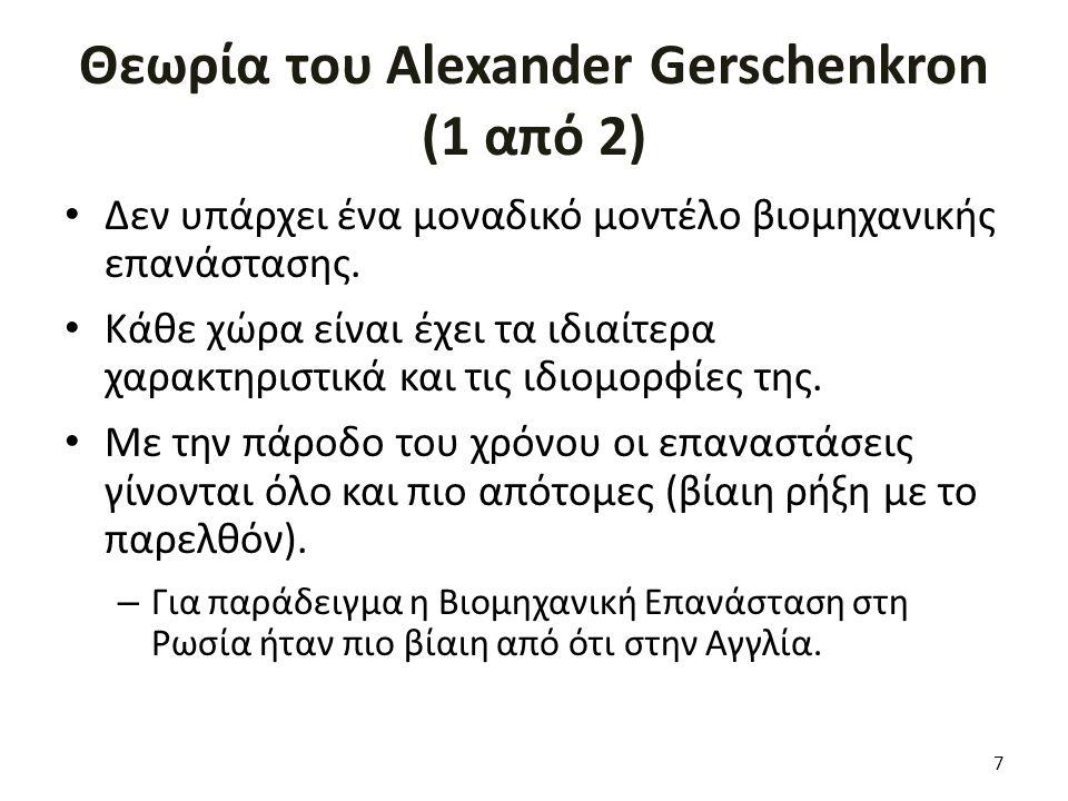 Θεωρία του Alexander Gerschenkron (1 από 2) Δεν υπάρχει ένα μοναδικό μοντέλο βιομηχανικής επανάστασης. Κάθε χώρα είναι έχει τα ιδιαίτερα χαρακτηριστικ