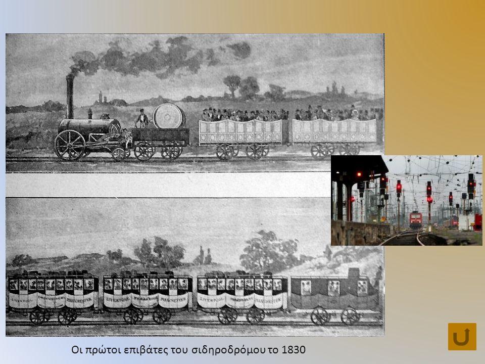 Οι πρώτοι επιβάτες του σιδηροδρόμου το 1830
