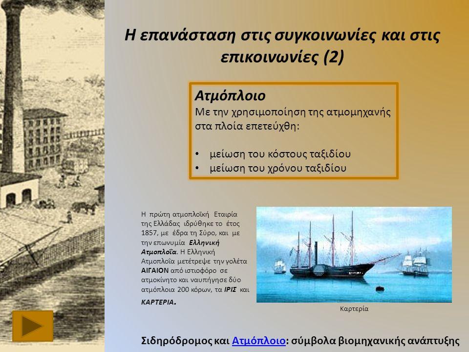 Η επανάσταση στις συγκοινωνίες και στις επικοινωνίες (2) Kαρτερία Η πρώτη ατμοπλοϊκή Εταιρία της Ελλάδας ιδρύθηκε το έτος 1857, με έδρα τη Σύρο, και με την επωνυμία Ελληνική Ατμοπλοΐα.