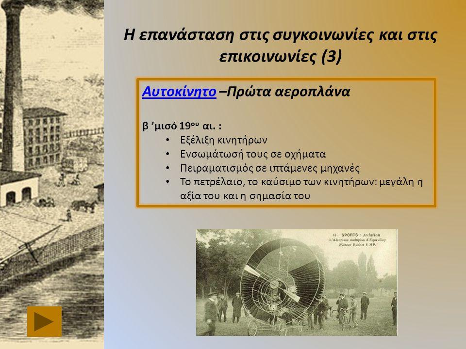 Η επανάσταση στις συγκοινωνίες και στις επικοινωνίες (3) ΑυτοκίνητοΑυτοκίνητο –Πρώτα αεροπλάνα β 'μισό 19 ου αι.