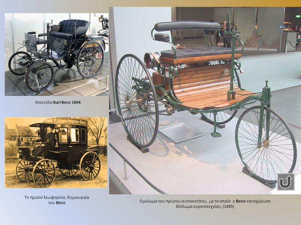 Μοντέλο Karl Benz 1894 Ομοίωμα του πρώτου αυτοκινήτου, με το οποίο ο Benz κατοχύρωσε δίπλωμα ευρεσιτεχνίας.