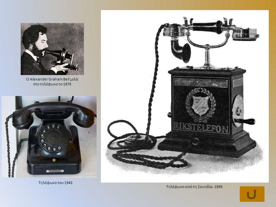 Ο Alexander Graham Bell μιλά στο τηλέφωνο το 1876 Τηλέφωνο από τη Σουηδία. 1896 Τηλέφωνο του 1940