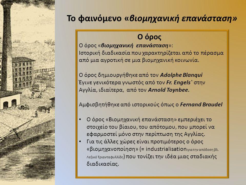 Πηγές Β.Κρεμμυδάς, Νεότερη ιστορία.