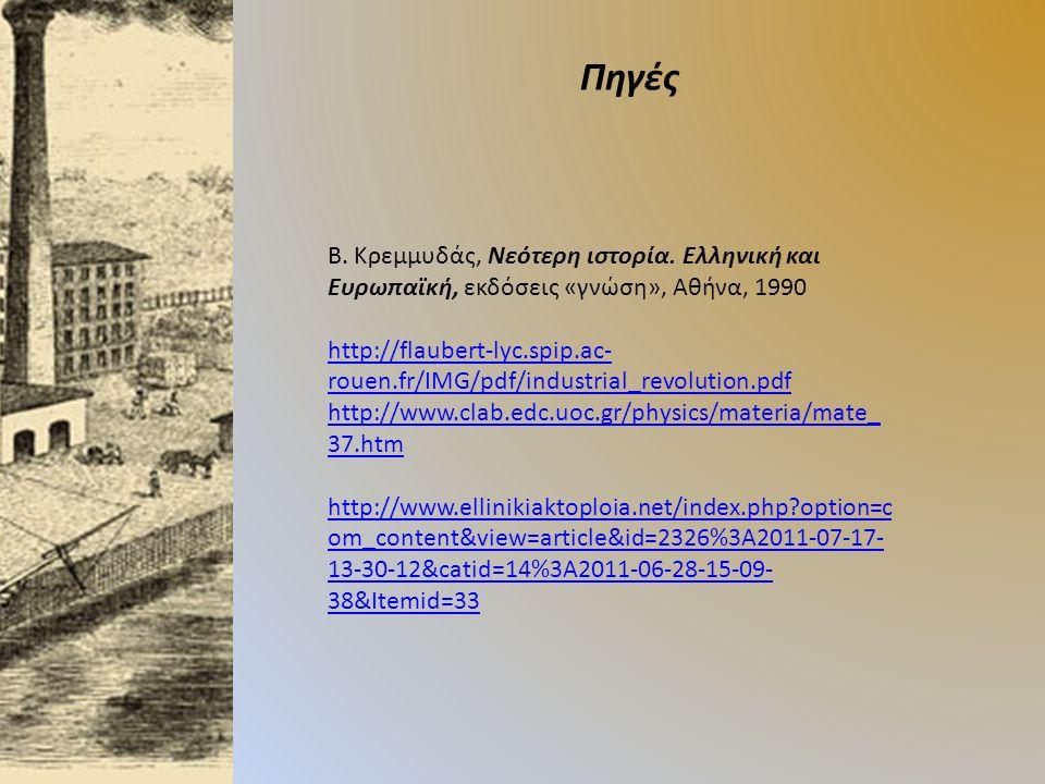 Πηγές Β. Κρεμμυδάς, Νεότερη ιστορία.