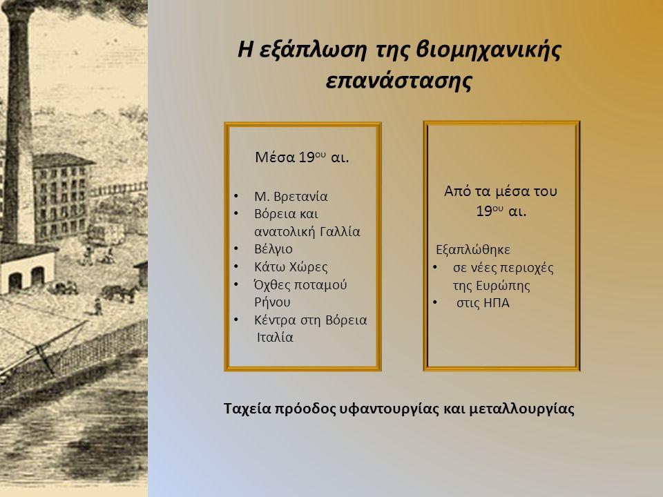 Επιστήμη/έρευνα και βιομηχανία (1) Μετά 1880: νέοι βιομηχανικοί κλάδοι βασισμένοι στα συμπεράσματα της έρευνας (γέννηση της χημείας και της οργανικής χημείας)έρευνας Παραγωγή : συνθετικών βαφών λιπασμάτων πλαστικών υλών εκρηκτικών (δυναμίτιδα) Ανάπτυξη βιομηχανιών: φαρμάκων ψυγείων φωτογραφικών ειδών κινηματογραφικών ειδών Πρωτοπόρος :η Γερμανία