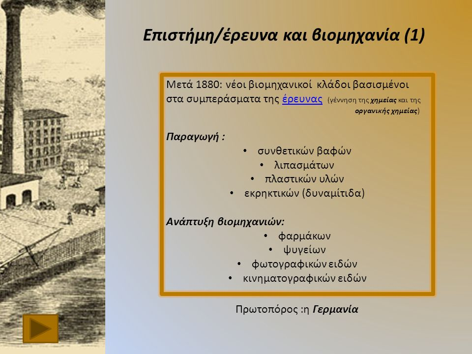 Η σύζευξη επιστήμης και βιομηχανίας [...] Γύρω στα μέσα του 19ου αιώνα αναπτύχθηκαν δύο βιομηχανικοί κλάδοι που βασίζονταν σε μια πολύ επαναστατική τεχνολογία: η χημική και (στο βαθμό που αφορούσε τις επικοινωνίες) η ηλεκτρική βιομηχανία.