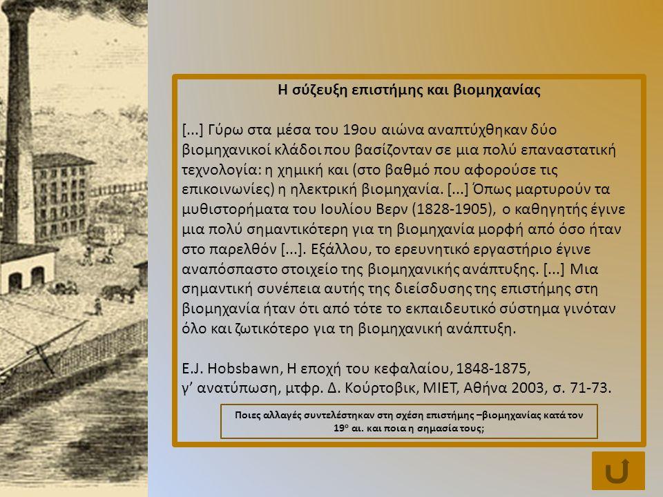 Επιστήμη/έρευνα και βιομηχανία (2) β' μισό 19 ου αι.: Ηλεκτρισμός πηγή ενέργειας για τους ηλεκτρικούς κινητήρες μέσο φωτισμού Λάμπα πετρελαίου Thomas Alva Edison (1847 –1931) Η πρώτη ηλεκτρική λάμπα του Εdison το 1879