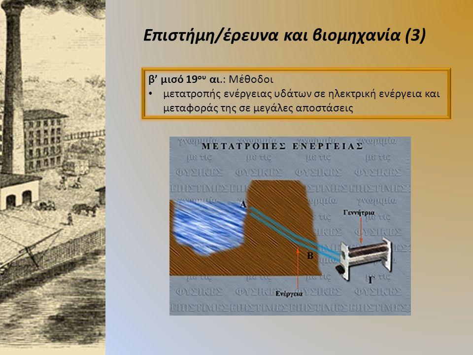 Επιστήμη/έρευνα και βιομηχανία (3) β' μισό 19 ου αι.: Μέθοδοι μετατροπής ενέργειας υδάτων σε ηλεκτρική ενέργεια και μεταφοράς της σε μεγάλες αποστάσεις