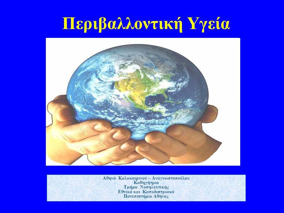 Περιβαλλοντική Υγεία Αθηνά Καλοκαιρινού – Αναγνωστοπούλου Καθηγήτρια Τμήμα Νοσηλευτικής Εθνικό και Καποδιστριακό Πανεπιστήμιο Αθήνας