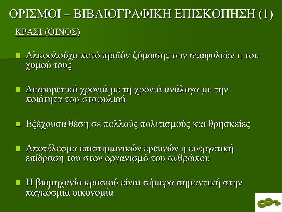 ΟΡΙΣΜΟΙ – ΒΙΒΛΙΟΓΡΑΦΙΚΗ ΕΠΙΣΚΟΠΗΣΗ (2) ΣΤΑΔΙΑ ΠΑΡΑΓΩΓΗΣ ΣΤΑΦΥΛΙΟΥ Φθινοπωρινό όργωμα Φθινοπωρινό όργωμα Λιπάνσεις Λιπάνσεις Κάθαρος Κάθαρος Κλάδεμα, μάζεμα κληματίδων, ράντισμα Κλάδεμα, μάζεμα κληματίδων, ράντισμα Σκάλισμα εδάφους, θειάφισμα, ξεβλαστάρωμα, δεσίματα, ράντισμα Σκάλισμα εδάφους, θειάφισμα, ξεβλαστάρωμα, δεσίματα, ράντισμα Ξεφύλλισμα, κορφολόγημα, πότισμα Ξεφύλλισμα, κορφολόγημα, πότισμα Τρύγος Τρύγος ΣΤΑΔΙΑ ΠΑΡΑΓΩΓΗΣ ΟΙΝΟΥ Συγκομιδή Συγκομιδή Θραύση Θραύση Διαχωρισμός του χυμού Διαχωρισμός του χυμού Κατεργασία του μούστου Κατεργασία του μούστου Ζύμωση Ζύμωση Έλεγχος της θερμοκρασίας Έλεγχος της θερμοκρασίας Επεξεργασία μετά την ζύμωση Επεξεργασία μετά την ζύμωση Διαχωρισμός Διαχωρισμός Φιλτράρισμα – διήθηση Φιλτράρισμα – διήθηση Ψύξη Ψύξη
