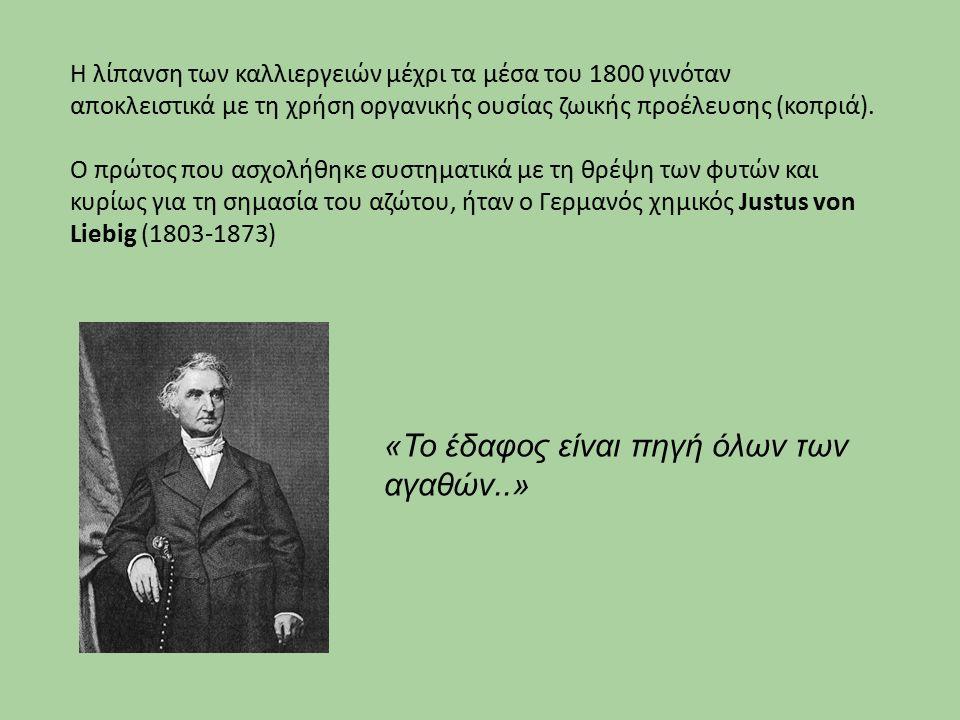 Η λίπανση των καλλιεργειών μέχρι τα μέσα του 1800 γινόταν αποκλειστικά με τη χρήση οργανικής ουσίας ζωικής προέλευσης (κοπριά).