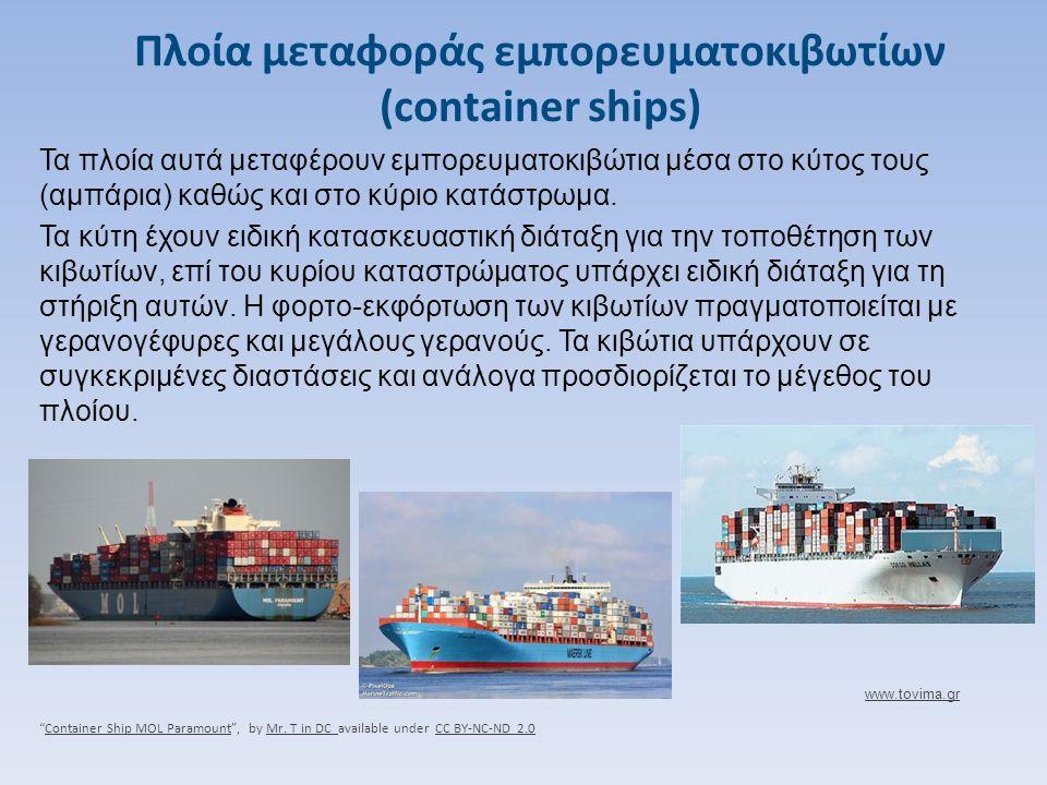 Πλοία μεταφοράς εμπορευματοκιβωτίων (container ships) Τα πλοία αυτά μεταφέρουν εμπορευματοκιβώτια μέσα στο κύτος τους (αμπάρια) καθώς και στο κύριο κα