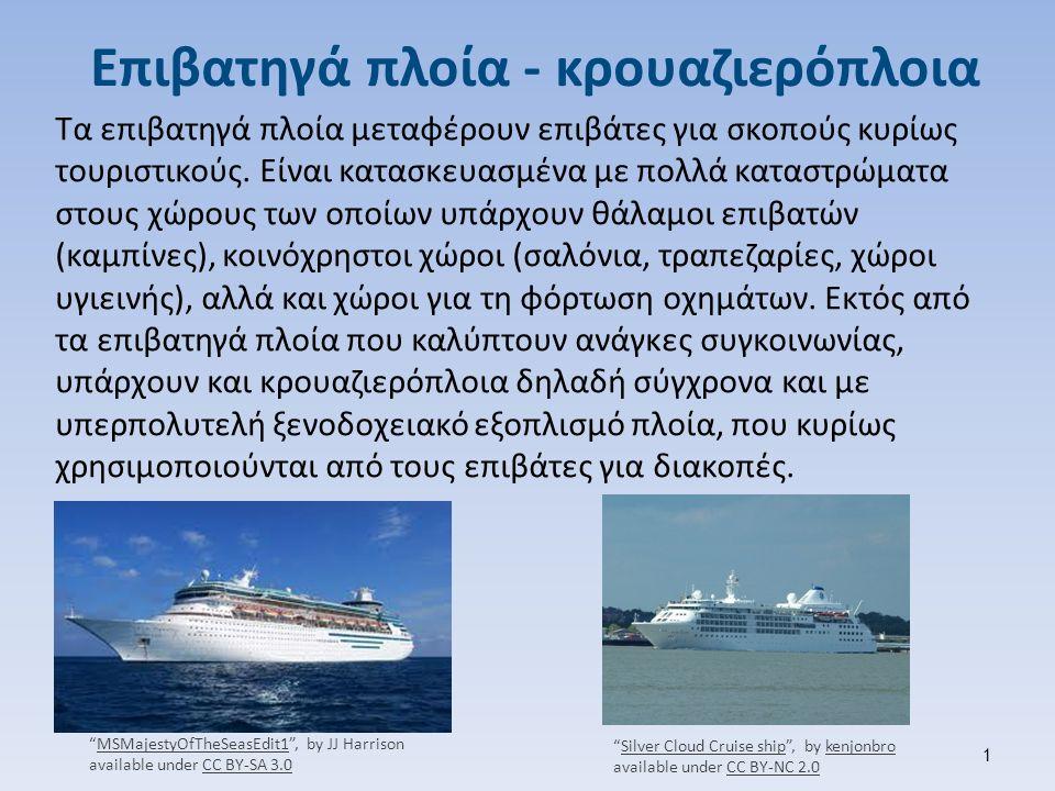 Επιβατηγά πλοία - κρουαζιερόπλοια Τα επιβατηγά πλοία μεταφέρουν επιβάτες για σκοπούς κυρίως τουριστικούς. Είναι κατασκευασμένα με πολλά καταστρώματα σ