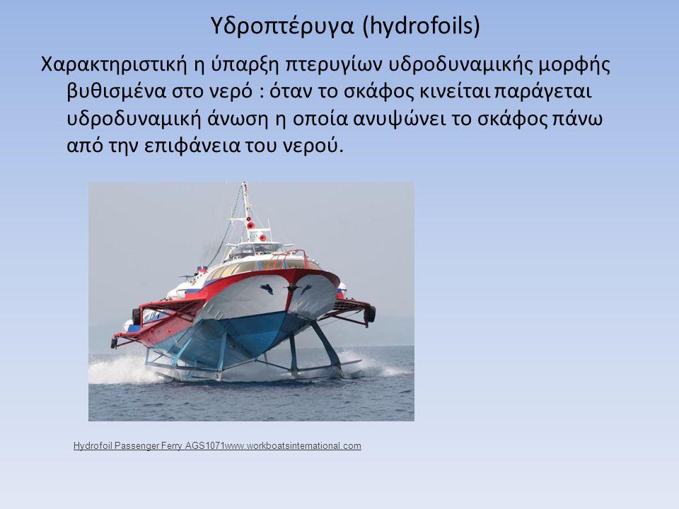 Υδροπτέρυγα (hydrofoils) Χαρακτηριστική η ύπαρξη πτερυγίων υδροδυναμικής μορφής βυθισμένα στο νερό : όταν το σκάφος κινείται παράγεται υδροδυναμική άν