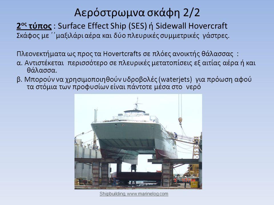 Αερόστρωμνα σκάφη 2/2 2 ος τύπος : Surface Effect Ship (SES) ή Sidewall Hovercraft Σκάφος με ΄΄μαξιλάρι αέρα και δύο πλευρικές συμμετρικές γάστρες. Πλ