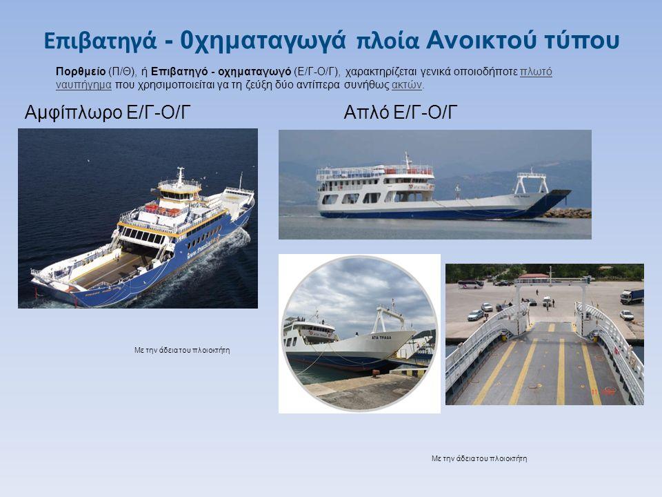 Επιβατηγά - 0χηματαγωγά πλοία Ανοικτού τύπου Αμφίπλωρο Ε/Γ-Ο/Γ Απλό Ε/Γ-Ο/Γ Πορθμείο (Π/Θ), ή Επιβατηγό - οχηματαγωγό (Ε/Γ-Ο/Γ), χαρακτηρίζεται γενικά