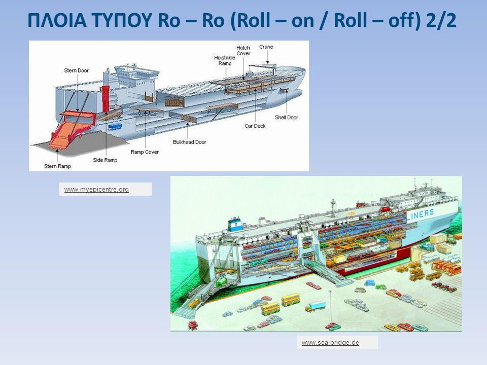 Πλοία μεταφοράς υγροποιημένων αερίων Τομές δεξαμενών υγροποιημένων αερίων Στοιχεία Ναυπηγίας Εμ.