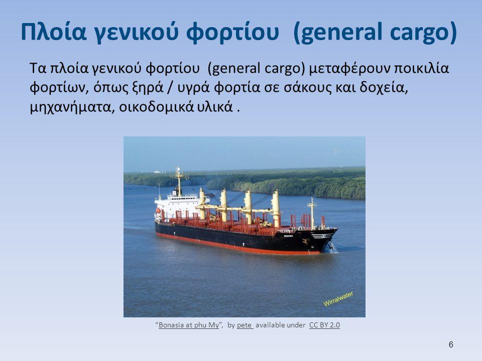 Πλοία γενικού φορτίου (general cargo) Τα πλοία γενικού φορτίου (general cargo) μεταφέρουν ποικιλία φορτίων, όπως ξηρά / υγρά φορτία σε σάκους και δοχε