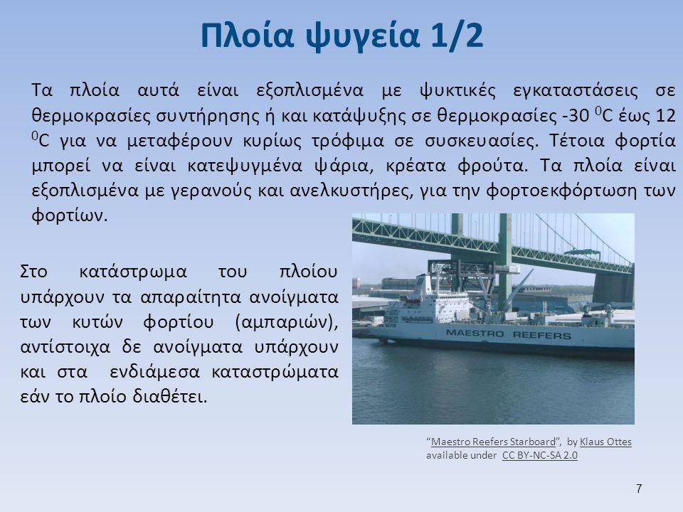 Πλοία ψυγεία 1/2 Τα πλοία αυτά είναι εξοπλισμένα με ψυκτικές εγκαταστάσεις σε θερμοκρασίες συντήρησης ή και κατάψυξης σε θερμοκρασίες -30 0 C έως 12 0 C για να μεταφέρουν κυρίως τρόφιμα σε συσκευασίες.