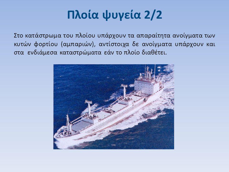 Πλοία ψυγεία 2/2 Στο κατάστρωμα του πλοίου υπάρχουν τα απαραίτητα ανοίγματα των κυτών φορτίου (αμπαριών), αντίστοιχα δε ανοίγματα υπάρχουν και στα ενδ