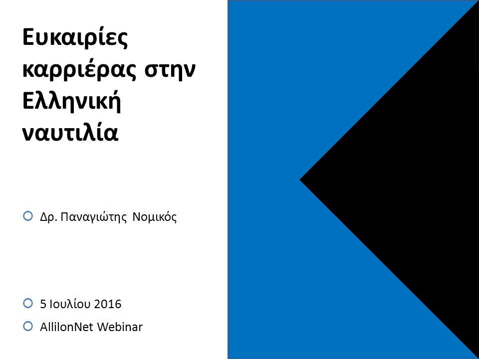 Ευκαιρίες καρριέρας στην Ελληνική ναυτιλία  Δρ. Παναγιώτης Νομικός  5 Ιουλίου 2016  AllilonNet Webinar