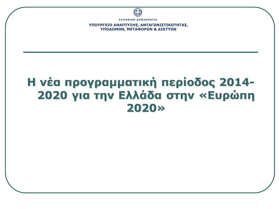 Η νέα προγραμματική περίοδος 2014- 2020 για την Ελλάδα στην «Ευρώπη 2020»