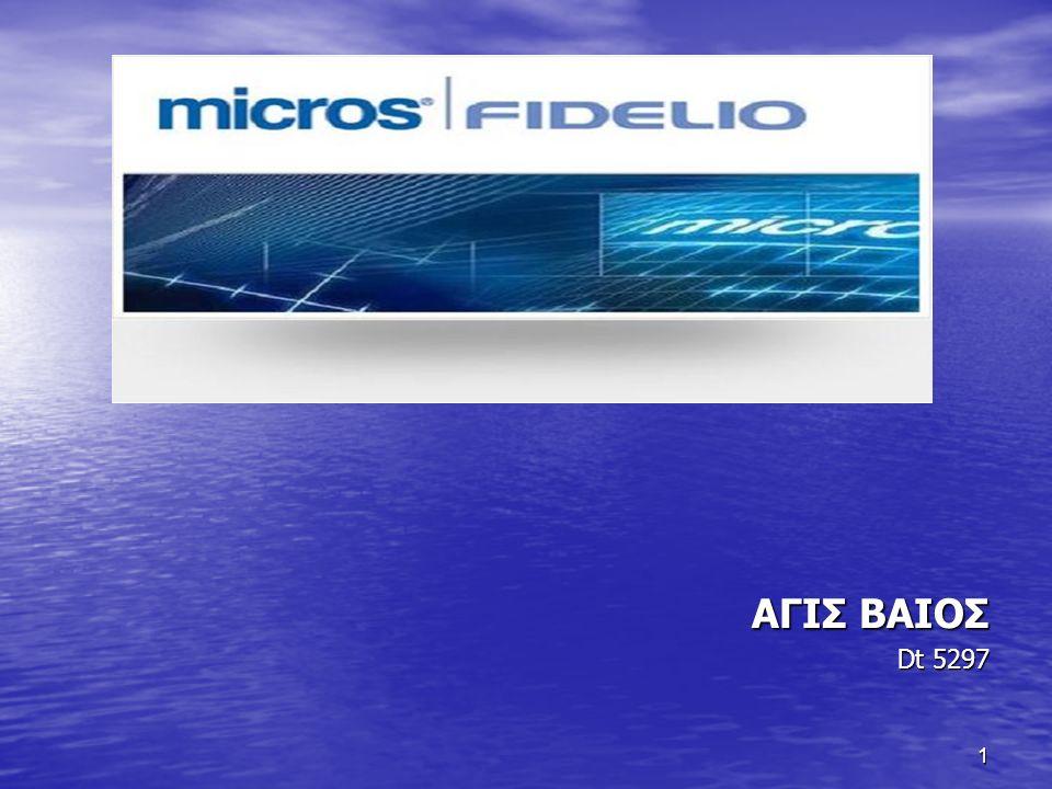 11 Υποστήριξη Κατά την αγορά του Micros-Fidelio η εταιρεία παρέχει πλήρη τεχνικό έλεγχο όπως:  Η εγκατάσταση του συστήματος  Η διαμόρφωση του συστήματος  Συντήρηση του υλικού  Προσαρμοσμένη ανάπτυξη λογισμικού  Δίκτυο υποστήριξης