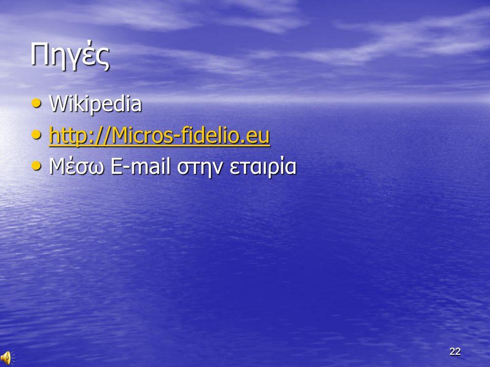 21 Εν κατακλείδι Η Micros system αποτελεί μια από τις βασικές εταιρίες παροχής λογισμικού στον τουριστικό τομέα παρέχοντας αξιοπιστία και λειτουργικότ