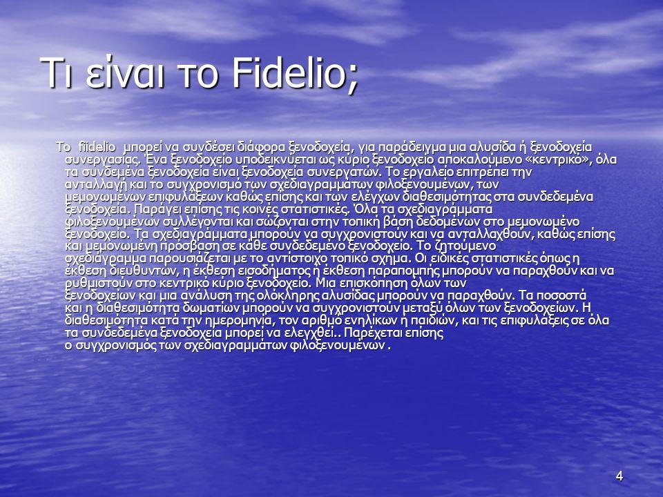 4 Τι είναι το Fidelio; Το fiidelio μπορεί να συνδέσει διάφορα ξενοδοχεία, για παράδειγμα μια αλυσίδα ή ξενοδοχεία συνεργασίας.