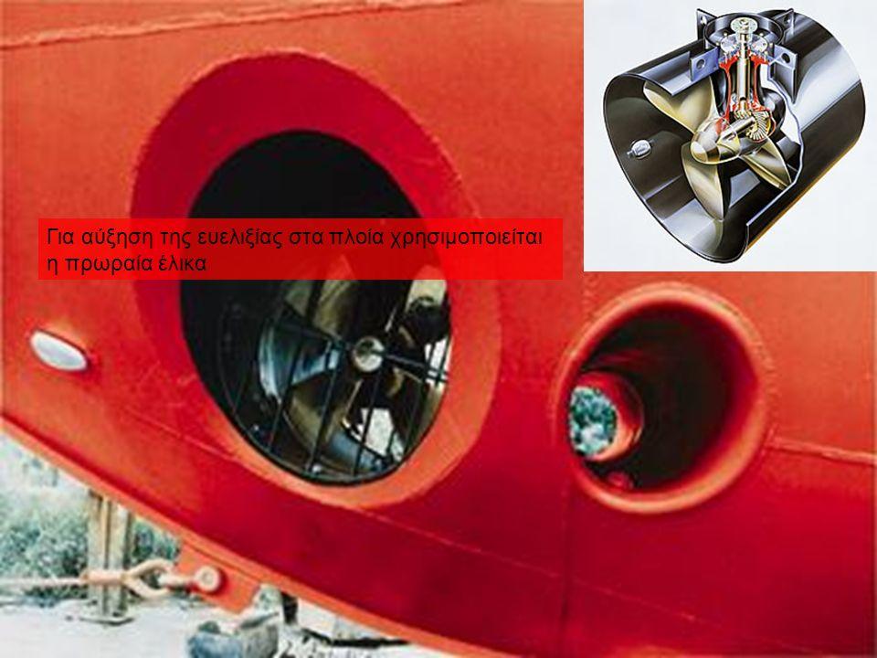 Για αύξηση της ευελιξίας στα πλοία χρησιμοποιείται η πρωραία έλικα