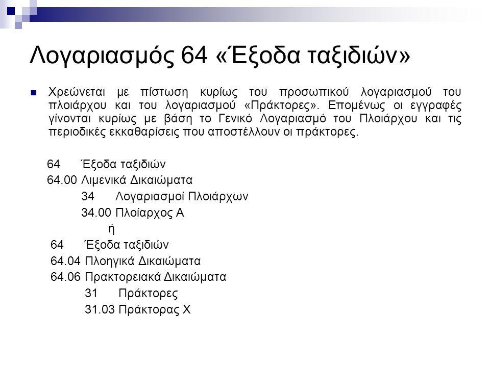 Λογαριασμός 64 «Έξοδα ταξιδιών» Χρεώνεται με πίστωση κυρίως του προσωπικού λογαριασμού του πλοιάρχου και του λογαριασμού «Πράκτορες».