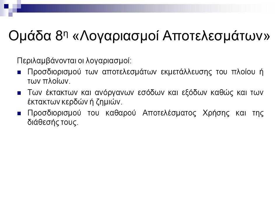 Ομάδα 8 η «Λογαριασμοί Αποτελεσμάτων» Περιλαμβάνονται οι λογαριασμοί: Προσδιορισμού των αποτελεσμάτων εκμετάλλευσης του πλοίου ή των πλοίων.