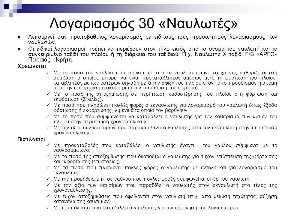 Λογαριασμός 30 «Ναυλωτές» Λειτουργεί σαν πρωτοβάθμιος λογαριασμός με ειδικούς τους προσωπικούς λογαριασμούς των ναυλωτών.