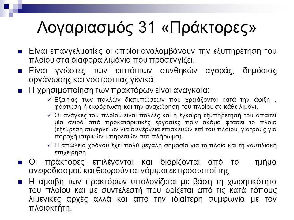 Λογαριασμός 31 «Πράκτορες» Είναι επαγγελματίες οι οποίοι αναλαμβάνουν την εξυπηρέτηση του πλοίου στα διάφορα λιμάνια που προσεγγίζει.