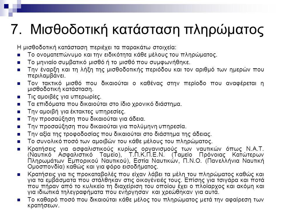 7. Μισθοδοτική κατάσταση πληρώματος Η μισθοδοτική κατάσταση περιέχει τα παρακάτω στοιχεία: Το ονοματεπώνυμο και την ειδικότητα κάθε μέλους του πληρώμα