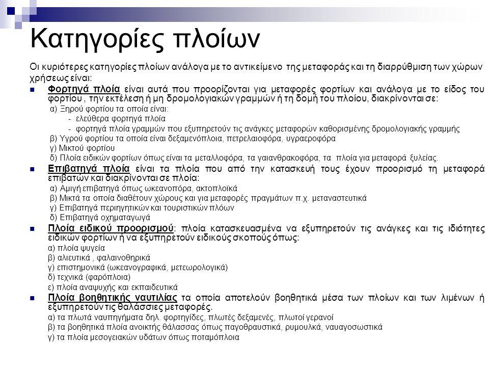 Ομάδα 6 η Οργανικά έξοδα κατ' είδος Λογαριασμός 60 «Έξοδα Διοικήσεως» Περιλαμβάνει τα έξοδα των γραφείων διοικήσεως της ναυτιλιακής επιχείρησης.