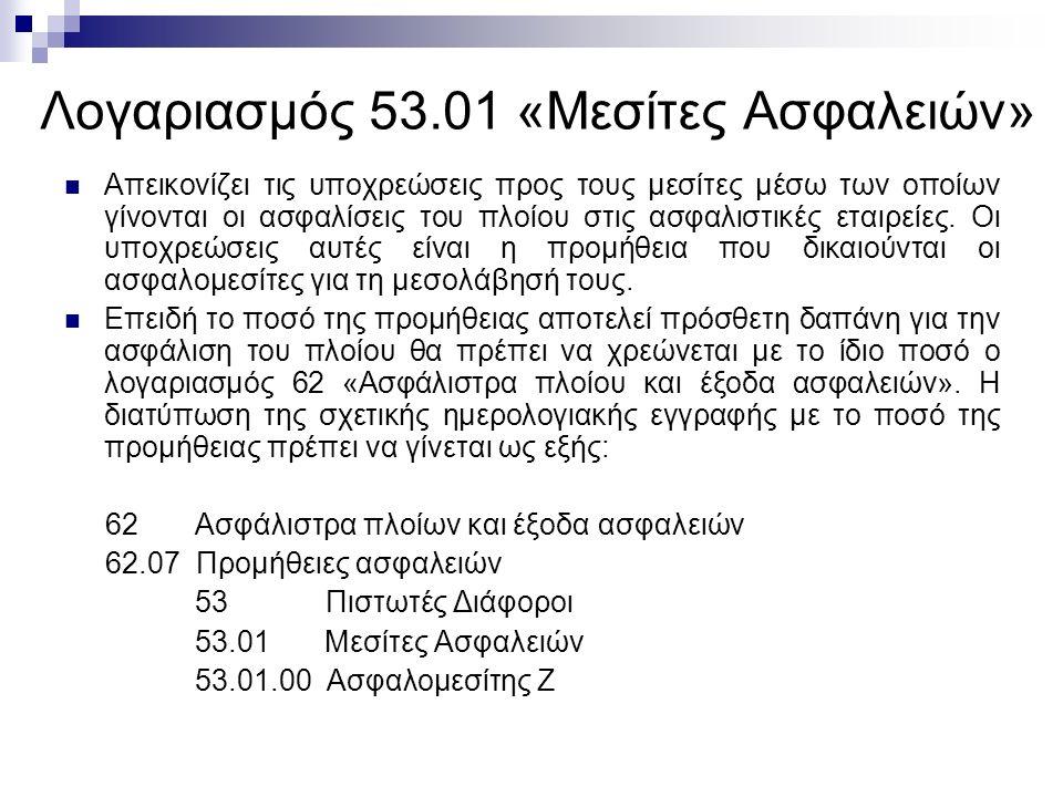 Λογαριασμός 53.01 «Μεσίτες Ασφαλειών» Απεικονίζει τις υποχρεώσεις προς τους μεσίτες μέσω των οποίων γίνονται οι ασφαλίσεις του πλοίου στις ασφαλιστικές εταιρείες.