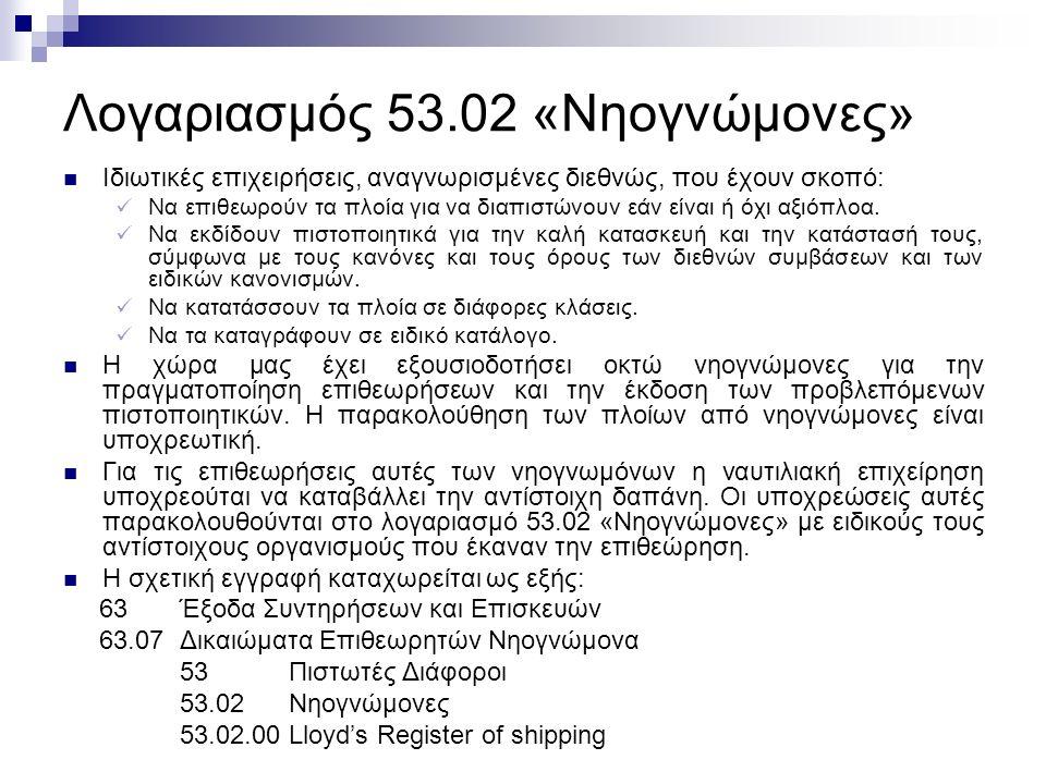 Λογαριασμός 53.02 «Νηογνώμονες» Ιδιωτικές επιχειρήσεις, αναγνωρισμένες διεθνώς, που έχουν σκοπό: Να επιθεωρούν τα πλοία για να διαπιστώνουν εάν είναι ή όχι αξιόπλοα.