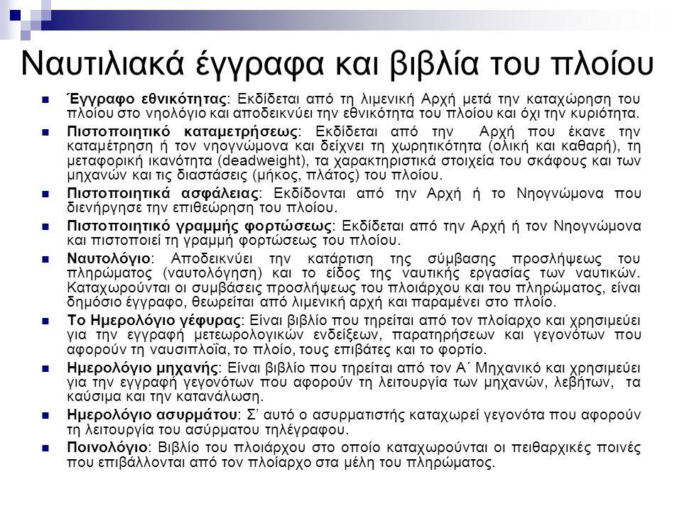 Ομάδα 7 η Οργανικά Έσοδα κατ' είδος Τα κύρια και βασικά έσοδα του φορτηγού πλοίου είναι: Οι Ναύλοι Τα Μισθώματα Τα δευτερεύοντα έσοδα του πλοίου είναι Οι Σταλίες Τα έσοδα για καθαρισμό κυτών