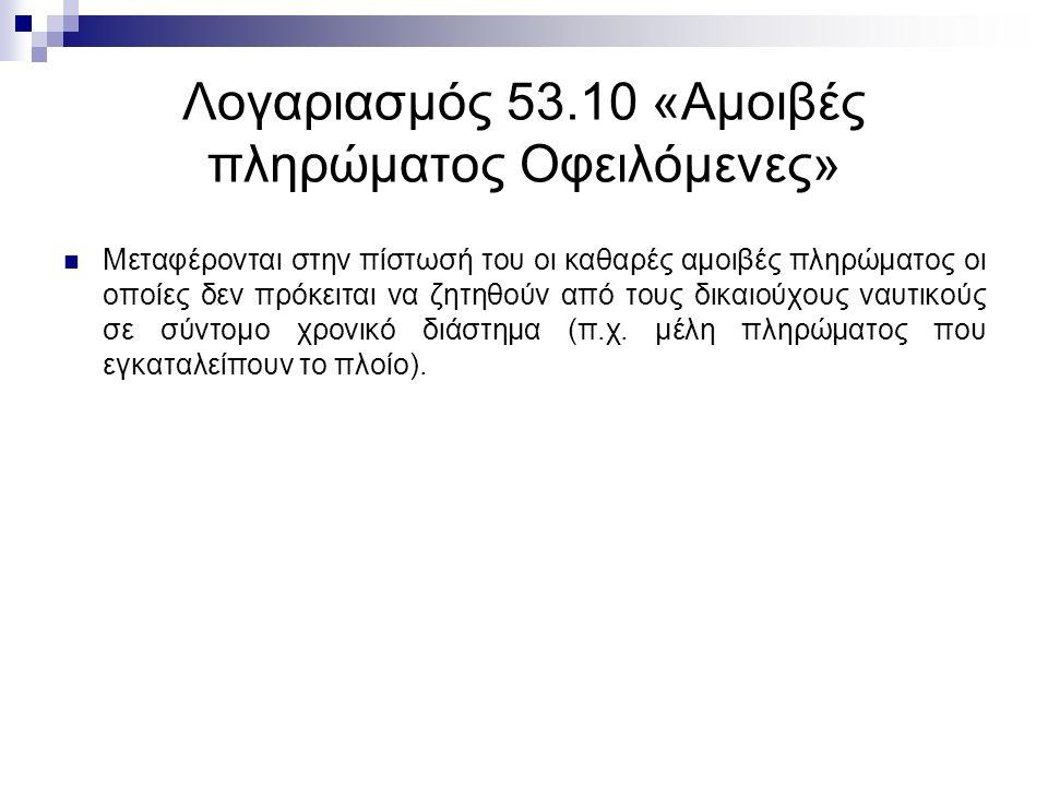 Λογαριασμός 53.10 «Αμοιβές πληρώματος Οφειλόμενες» Μεταφέρονται στην πίστωσή του οι καθαρές αμοιβές πληρώματος οι οποίες δεν πρόκειται να ζητηθούν από τους δικαιούχους ναυτικούς σε σύντομο χρονικό διάστημα (π.χ.