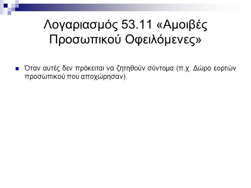 Λογαριασμός 53.11 «Αμοιβές Προσωπικού Οφειλόμενες» Όταν αυτές δεν πρόκειται να ζητηθούν σύντομα (π.χ.